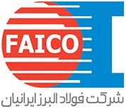 فولاد البرز ایرانیان (فایکو)