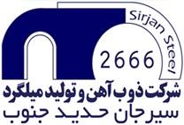 سیرجان حدید کرمان