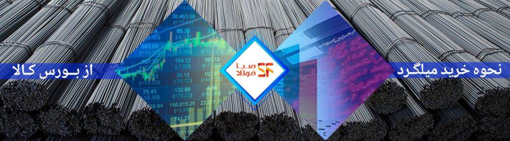 nahveh-kharid-milgerd-az-bazar-boors-kala-1024x284.jpg