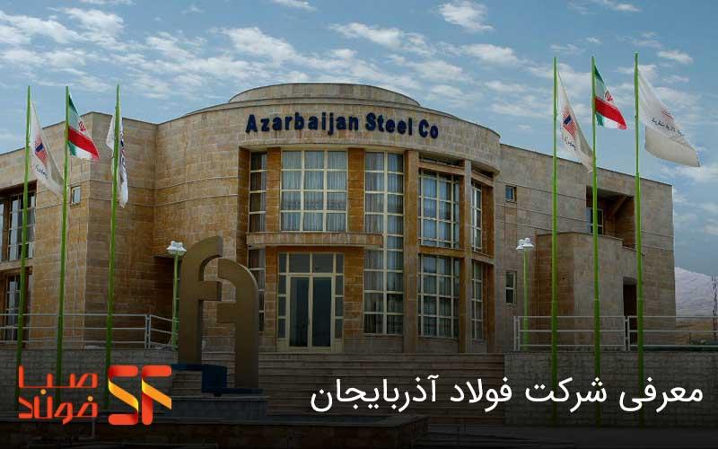 معرفی شرکت فولاد آذربایجان