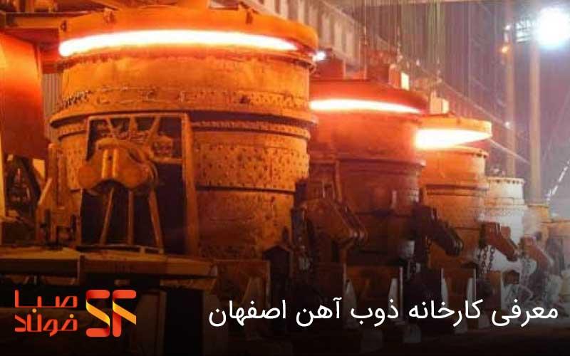 معرفی کارخانه ذوب آهن اصفهان