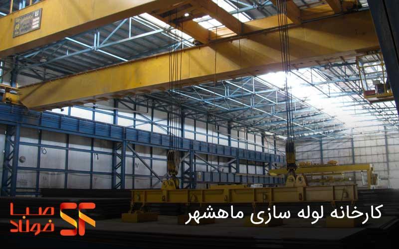 کارخانه لوله سازی ماهشهر