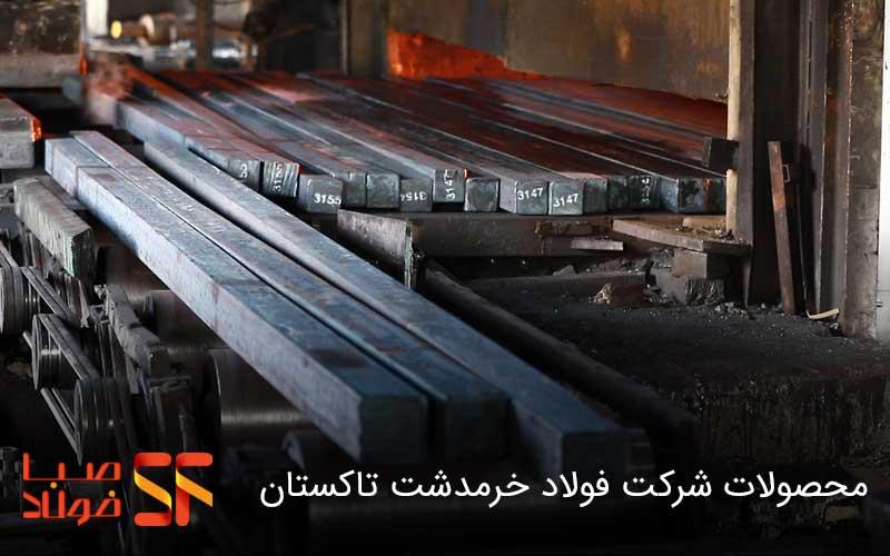 محصولات کارخانه خرمدشت تاکستان