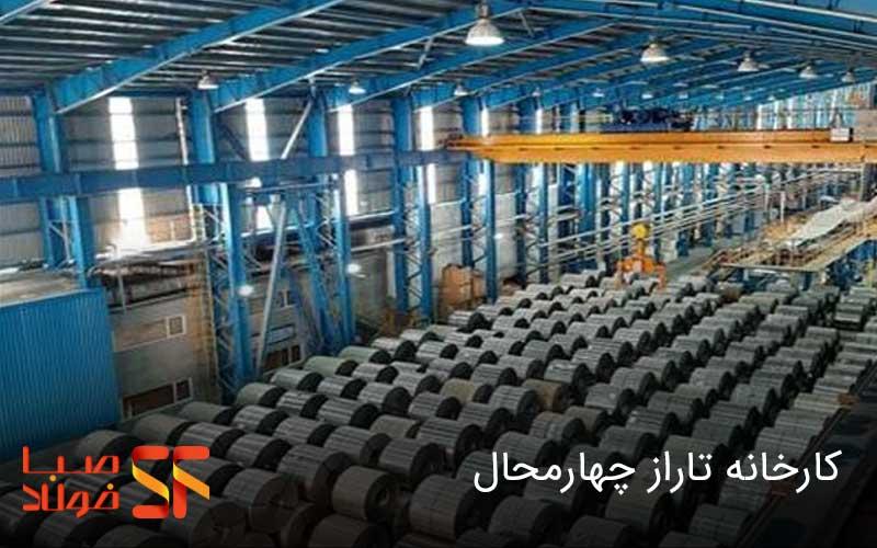 کارخانه تاراز چهارمحال