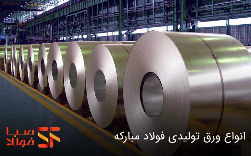 انواع ورق تولیدی فولاد مبارکه