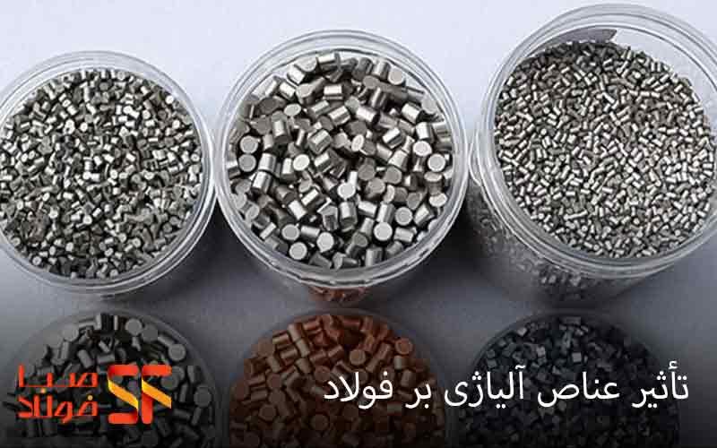 تأثیر عناصر آلیاژی بر فولاد